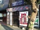 Yamagasa2
