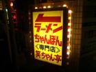 Shochan1