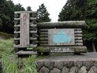 Tanzawaooyama