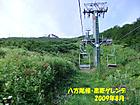 Kurobishi_natsu