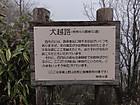 Inugoeji_1