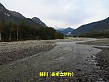 Azusagawa_3