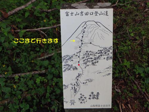 Yoshidaguchi2