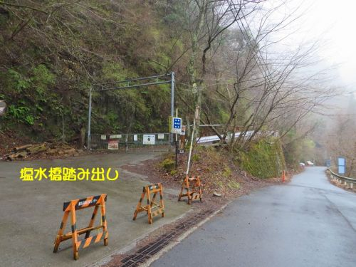 Fumidashi