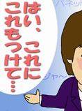 Japanet_2