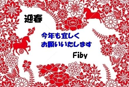 Fiby_nenga
